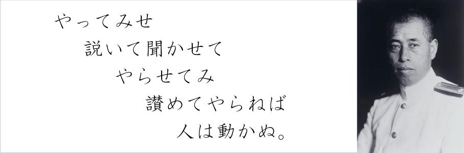 山本五十六記念館トップ画像4