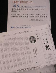 機関紙「清風」の 6~7ページに企画展関連記事が掲載されています(ショップコーナーにて販売しております)。